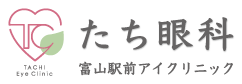 たち眼科 富山駅前アイクリニック
